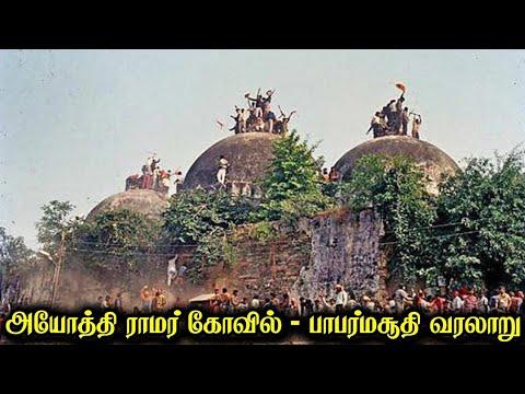 அயோத்தி ராமர் கோவில் - பாபர் மசூதி வரலாறு | Crazy Talk