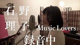 5thシングル「Funny Bunny」収録曲の「Music Lovers」。 石野理子、レコ...