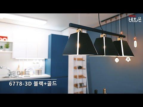 비츠온 팬던트 6778-3D 블랙+골드