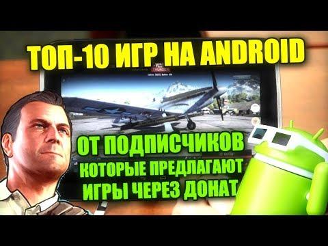 🎮ТОП-10 ИГР НА ANDROID ОТ ПОДПИСЧИКОВ - PHONE PLANET