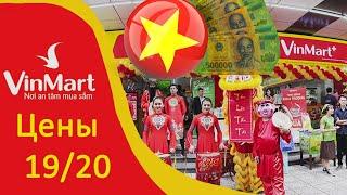 цены во Вьетнаме на конец 2019 года, начало 2020 (Магазин VinMart, Vincom Plaza Нячанг 2019 - 2020)