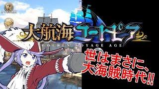 【目指せ海賊王!】つーちゃんと一緒に『大航海ユートピア』プレイしませんほ?【リベンジ】