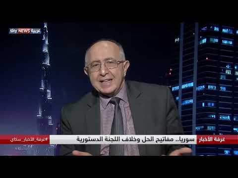 سوريا.. مفاتيح الحل وخلاف اللجنة الدستورية  - نشر قبل 11 ساعة