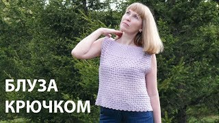 Простая летняя блуза, топ. Вязание крючком. Simple summer blouse, top. Crochet
