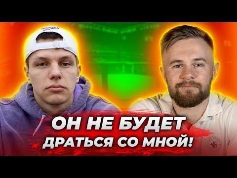 """""""Регбист будет от меня бегать"""" - Евгений Моряк / Худший кулачный бой"""