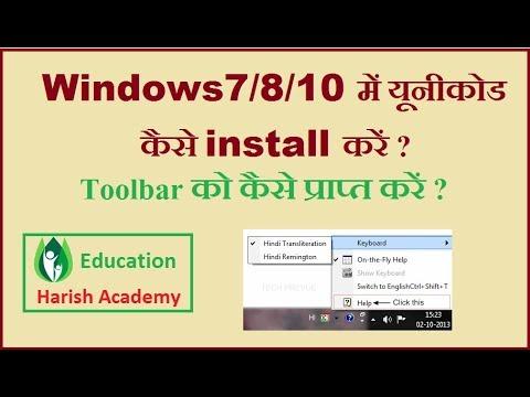 How to Install Unicode in windows 7/8/10|| यूनीकोड कैसे इंसटाल करें