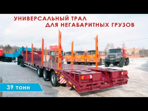 Универсальный трал для негабаритных грузов. 39 тонн.