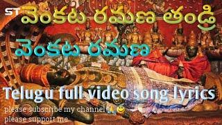 Venkata Ramana Thandri Venkata Ramana Telugu full song lyrics New song lyrics WhatsApp status..