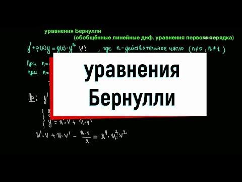 10. Уравнения Бернулли