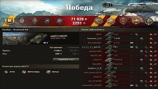 ИС-3. Короче,попадаю я в нубку...)))  Лучшие бои World of Tanks