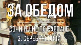 Сочинение по картине «За обедом» З. Серебряковой