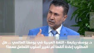 د. يوسف ربابعة - اللغة العربية في يومها العالمي