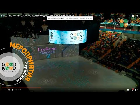 Более 1500 гостей GOOD WOOD посетило ледовое шоу «Снежный Король-2»