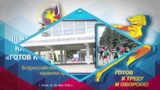 Молодёжный казачий круг   III Слёт ГТО