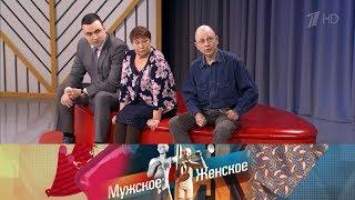 Мужское / Женское - На дне. Выпуск от 26.02.2018