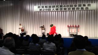 20141020部落解放研究第48回全国大会