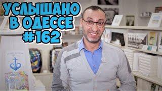 Свежий одесский юмор анекдоты фразы и выражения Услышано в Одессе 162