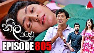 Neela Pabalu - Episode 805   04th August 2021   Sirasa TV Thumbnail