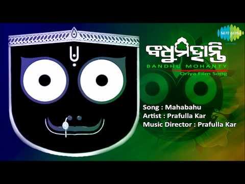 Mahabahui | Oriya Movie Song | Bandhu Mohanty | Prafulla Kar