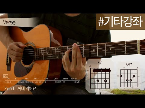 [TUTORIAL] 꺼내 먹어요 Eat - Zion.T | 기타 강좌, Guitar Cover, Lesson, Chords