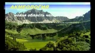 видео Акмеология