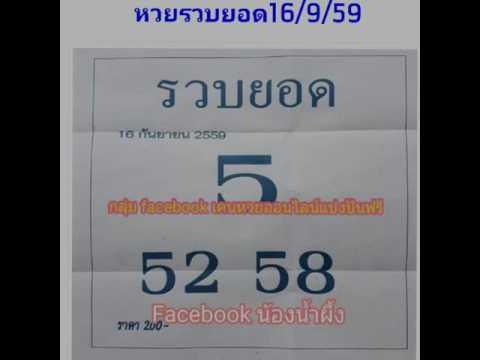 เลขเด็ดงวดที่ 1/10/2559 รออัพเดท, รวมหวยซองดัง หวยเด็ด งวดที่ 16/9/59