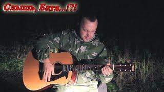 Армейская песня - Слышь, Батя...!?! (Дмитрий Потапов)