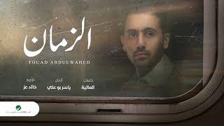 Fouad Abdulwahed … El Zeman - 2020 | فـؤاد عبدالواحد … الزمان - بالكلمات
