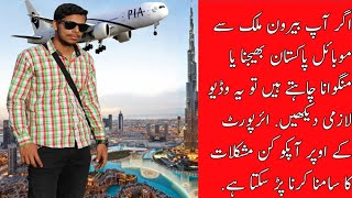 Pta Registration|| watch Before importing Any Device in Pakistan 2018-2019