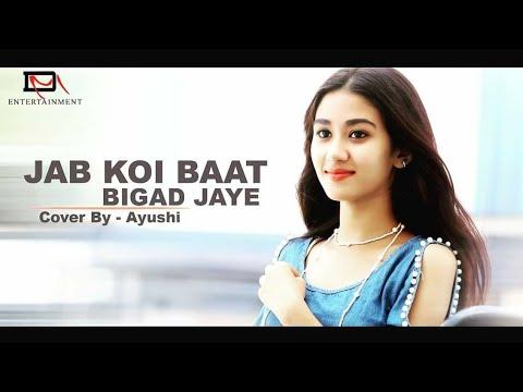 jab-koi-baat-bigad-jaye-जब-कोई-बात-बिगड़-जाये-.-.-cover-song.-dj-remix-song.-.-mix-by-sonu