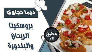 بروسكيتا الريحان والبندورة - ديما حجاوي