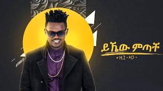 Ziggy Zaga - Yihew Metach | New Ethiopian Music (Official Music Video)