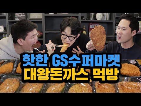 대박난 GS 수퍼마켓 신메뉴 대왕돈까스 먹방 도전!! [한끼먹방ㅣ코리안브로스]