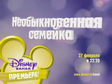 Disney Channel Russia cont. February 18, 2012