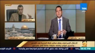 رأي عام - د. حسن عصفور: لا يوجد قرار على الإطلاق بغلق مكتب قناة الجزيرة في إسرائيل