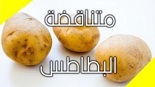 124 | متناقضة البطاطس