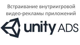 Разработка игр (Урок 20 - Unity Ads Встраивание внутриигровой видео рекламы)