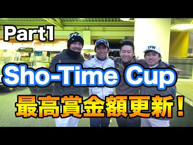 【最高賞金額更新】第7回Sho-Time Cup Part1 1-3H