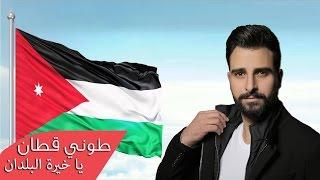 طوني قطان - يا خيرة البلدان 2016 / Toni Qattan - Ya Khirat Alboldan