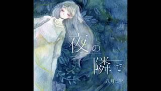 【作業用BGM】夜の隣で&悲しみの色 Instrumental【八月二雪】
