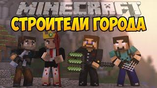 Фантастическая четверка - Строители города - Minecraft