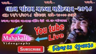 Vijay suvada || Labh Pancham Garaba Mahotsav - 2018 Live Garba