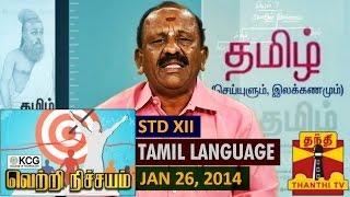 Vetri Nichayam -  Tips for Std XII Tamil Language Paper - Thanthi TV (26/1/15)