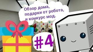 Avakin Life4 конкурс модподарки от робота и обзор студии.