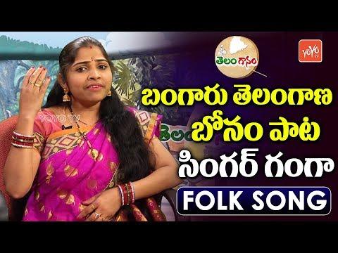Bangaru Telangana Bonam Song By Singer Ganga   Telanganam   Latest Folk Songs 2018   YOYO TV Channel
