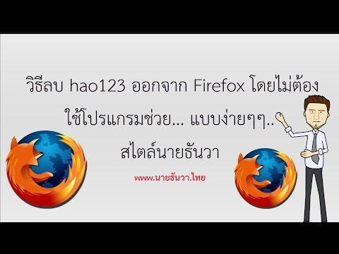 วิธีลบ hao123 ออกจาก Firefox โดยไม่ต้องใช้โปรแกรมช่วย เพียง 1 นาที