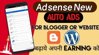 Adsense New Auto Ads🔥❤️ ! For blogger & Website !! increase your earning hindi