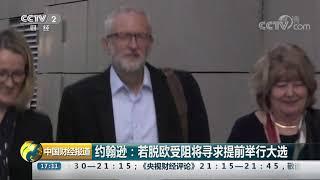 [中国财经报道]英国议会今日复会 英首相紧急召开内阁会议  CCTV财经