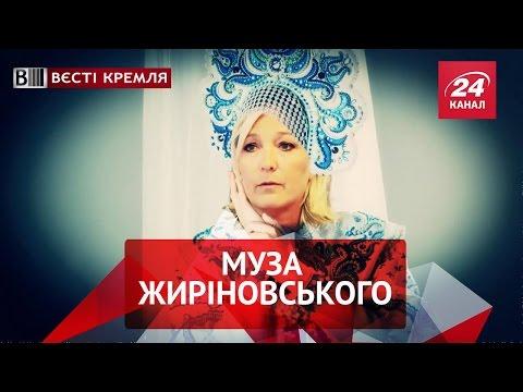Вєсті Кремля. Пасія