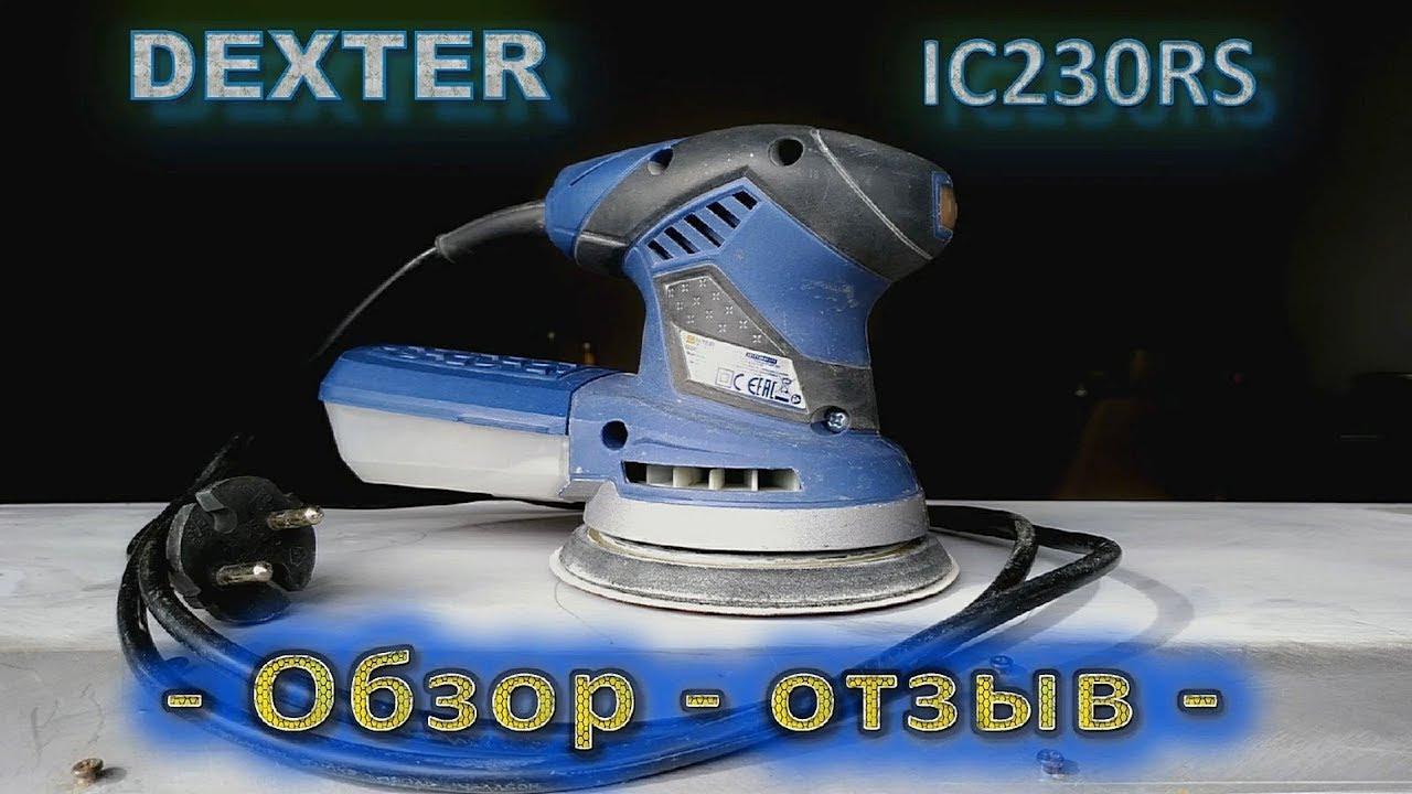 Обзор шлифовальной машинки Dexter Power IC230RS — обзор — отзыв -